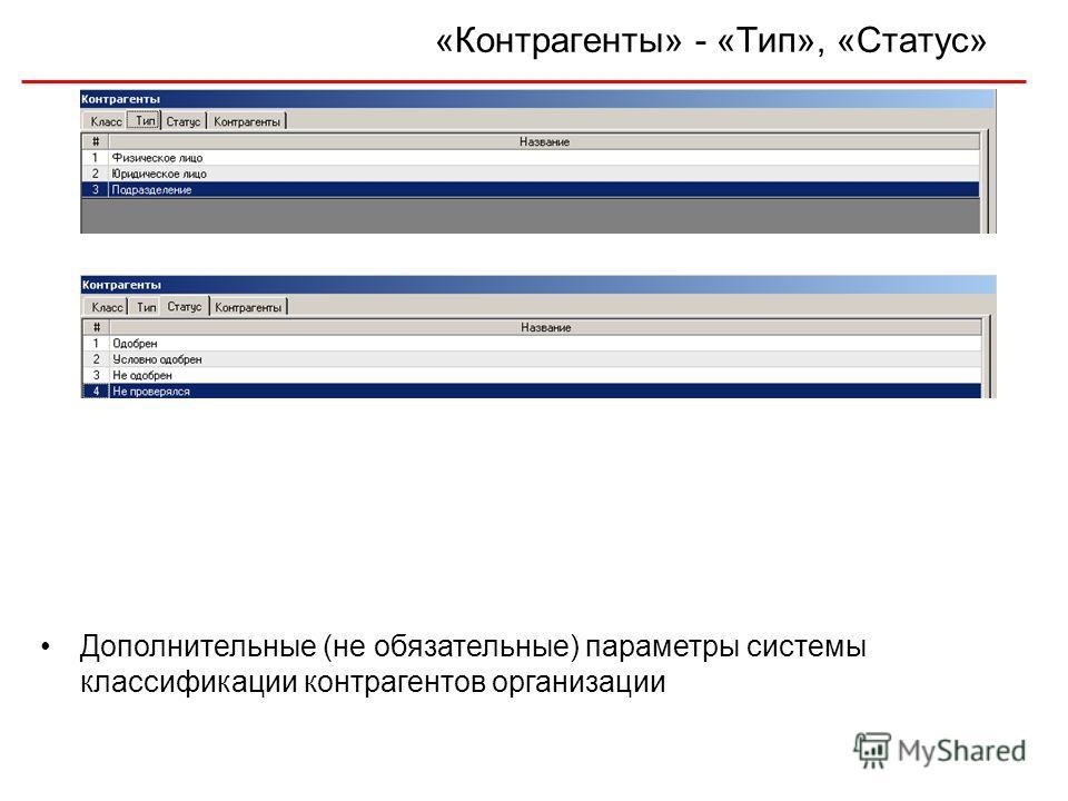 «Контрагенты» - «Тип», «Статус» Дополнительные (не обязательные) параметры системы классификации контрагентов организации