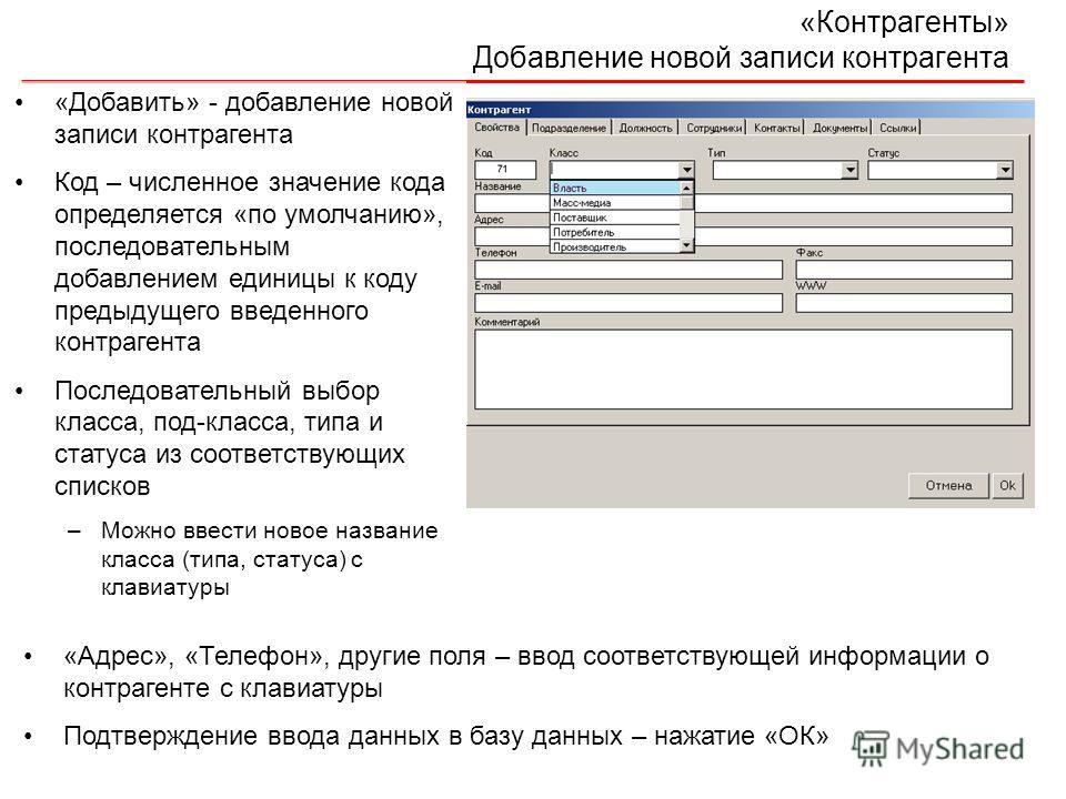 «Контрагенты» Добавление новой записи контрагента «Добавить» - добавление новой записи контрагента Код – численное значение кода определяется «по умолчанию», последовательным добавлением единицы к коду предыдущего введенного контрагента Последователь