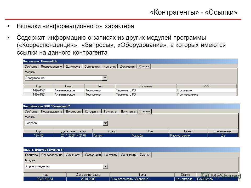 «Контрагенты» - «Ссылки» Вкладки «информационного» характера Содержат информацию о записях из других модулей программы («Корреспонденция», «Запросы», «Оборудование», в которых имеются ссылки на данного контрагента