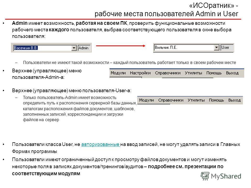 «ИСОратник» - рабочие места пользователей Admin и User Admin имеет возможность, работая на своем ПК, проверить функциональные возможности рабочего места каждого пользователя, выбрав соответствующего пользователя в окне выбора пользователя: –Пользоват