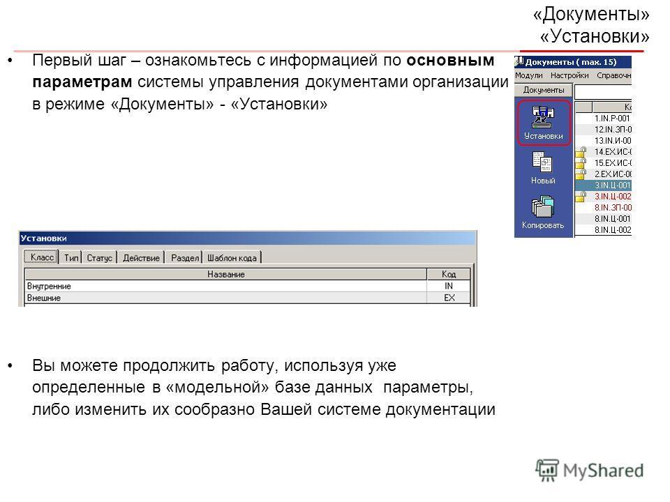 «Документы» «Установки» Первый шаг – ознакомьтесь с информацией по основным параметрам системы управления документами организации в режиме «Документы» - «Установки» Вы можете продолжить работу, используя уже определенные в «модельной» базе данных пар