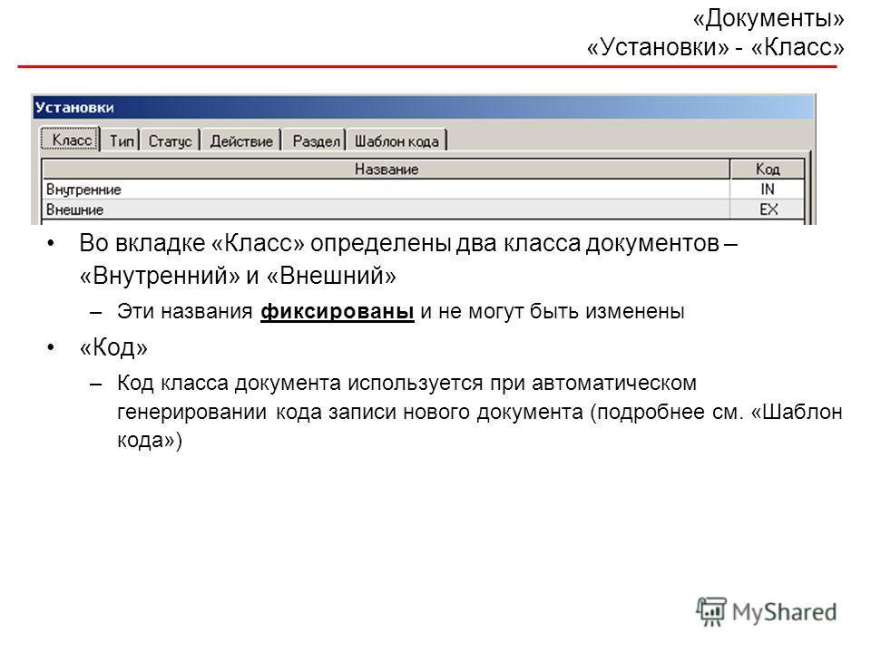 «Документы» «Установки» - «Класс» Во вкладке «Класс» определены два класса документов – «Внутренний» и «Внешний» –Эти названия фиксированы и не могут быть изменены «Код» –Код класса документа используется при автоматическом генерировании кода записи