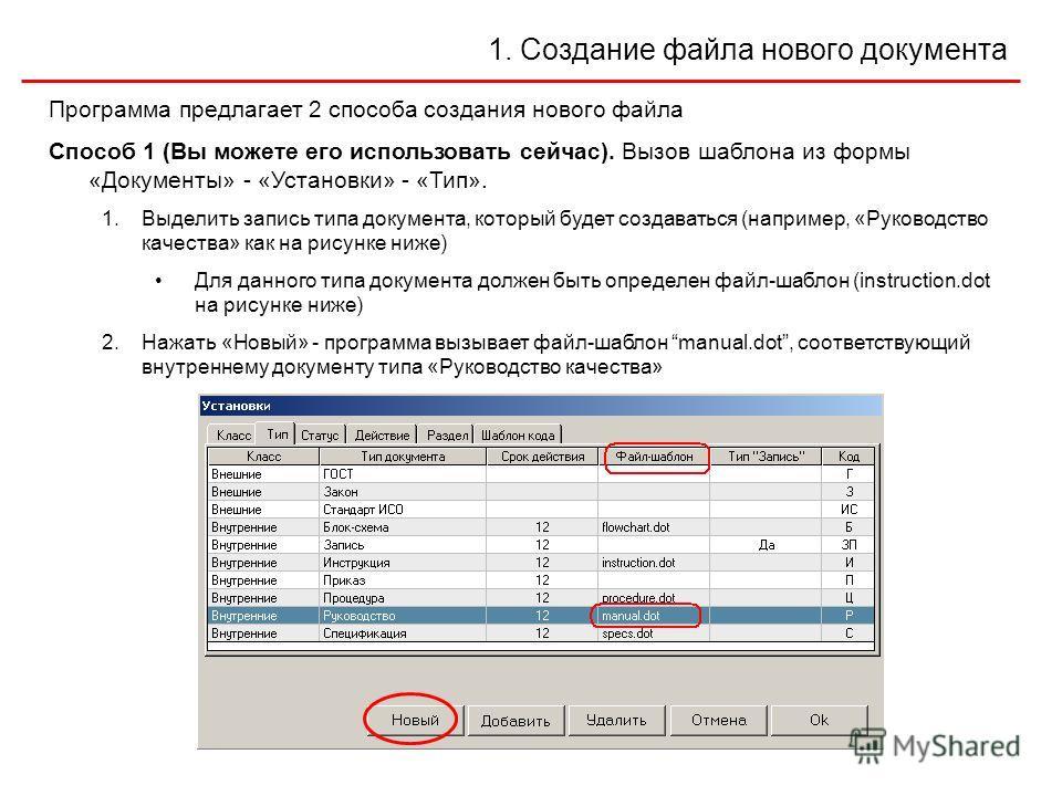 1. Создание файла нового документа Программа предлагает 2 способа создания нового файла Способ 1 (Вы можете его использовать сейчас). Вызов шаблона из формы «Документы» - «Установки» - «Тип». 1.Выделить запись типа документа, который будет создаватьс
