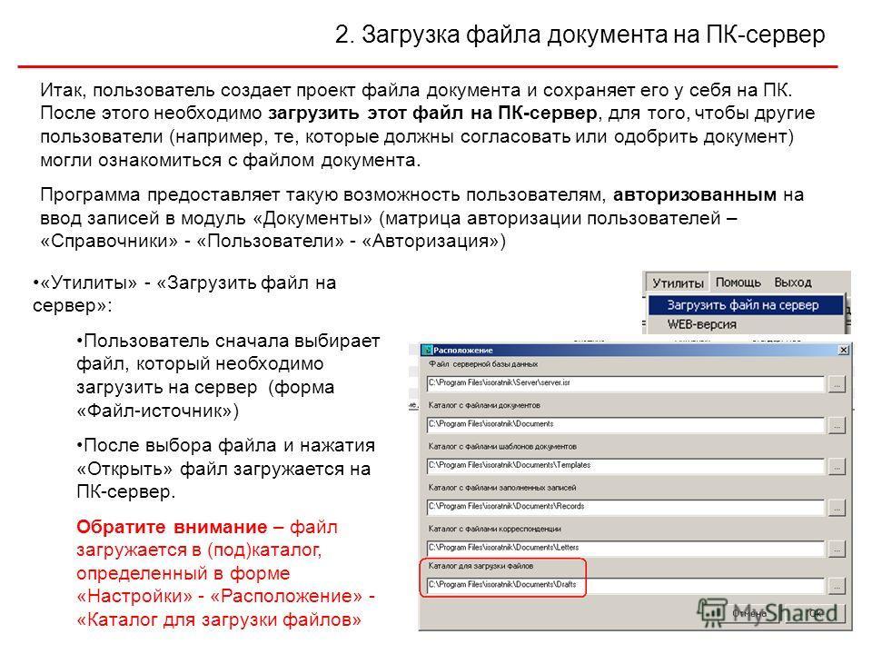 2. Загрузка файла документа на ПК-сервер Итак, пользователь создает проект файла документа и сохраняет его у себя на ПК. После этого необходимо загрузить этот файл на ПК-сервер, для того, чтобы другие пользователи (например, те, которые должны соглас