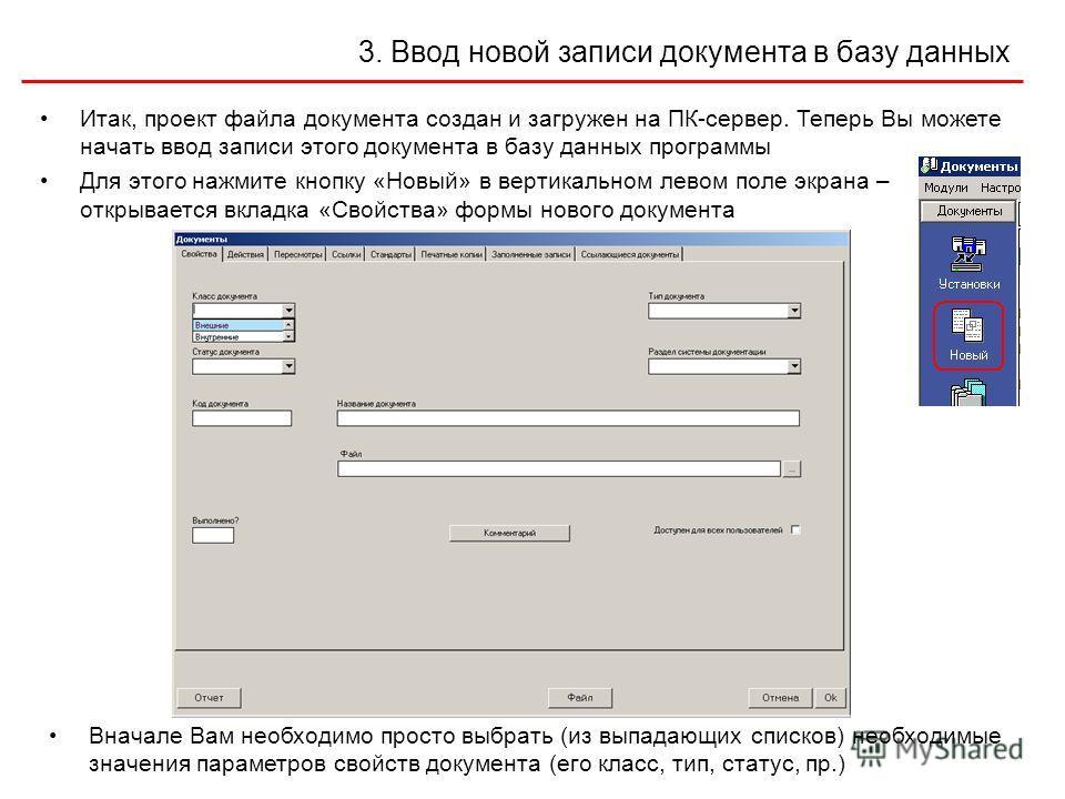 3. Ввод новой записи документа в базу данных Итак, проект файла документа создан и загружен на ПК-сервер. Теперь Вы можете начать ввод записи этого документа в базу данных программы Для этого нажмите кнопку «Новый» в вертикальном левом поле экрана –