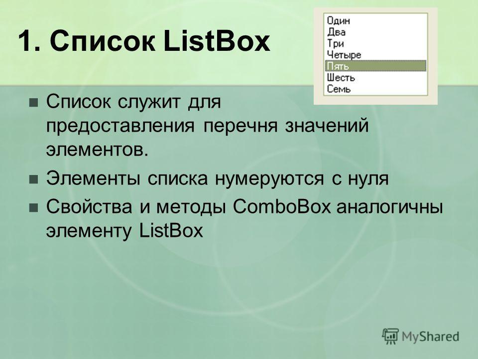 1. Список ListBox Список служит для предоставления перечня значений элементов. Элементы списка нумеруются с нуля Свойства и методы ComboBox аналогичны элементу ListBox
