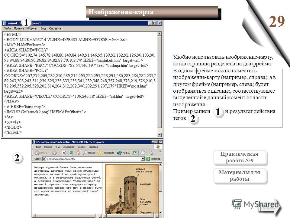 29 Удобно использовать изображение-карту, когда страница разделена на два фрейма. В одном фрейме можно поместить изображение-карту (например, справа), а в другом фрейме (например, слева) будет отображаться описание, соответствующее выделенной в данны