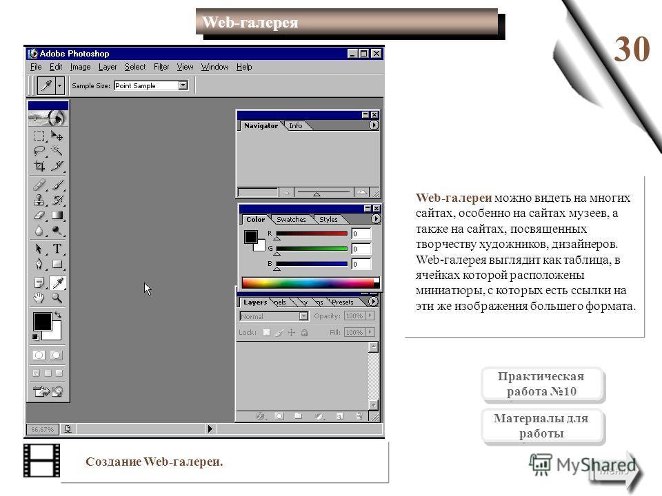 30 Web-галереи можно видеть на многих сайтах, особенно на сайтах музеев, а также на сайтах, посвященных творчеству художников, дизайнеров. Web-галерея выглядит как таблица, в ячейках которой расположены миниатюры, с которых есть ссылки на эти же изоб