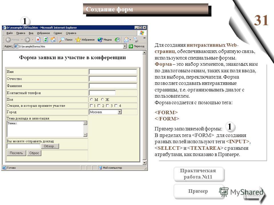 3131 Для создания интерактивных Web- страниц, обеспечивающих обратную связь, используются специальные формы. Форма – это набор элементов, знакомых нам по диалоговым окнам, таких как поля ввода, поля выбора, переключатели. Форма позволяет создавать ин