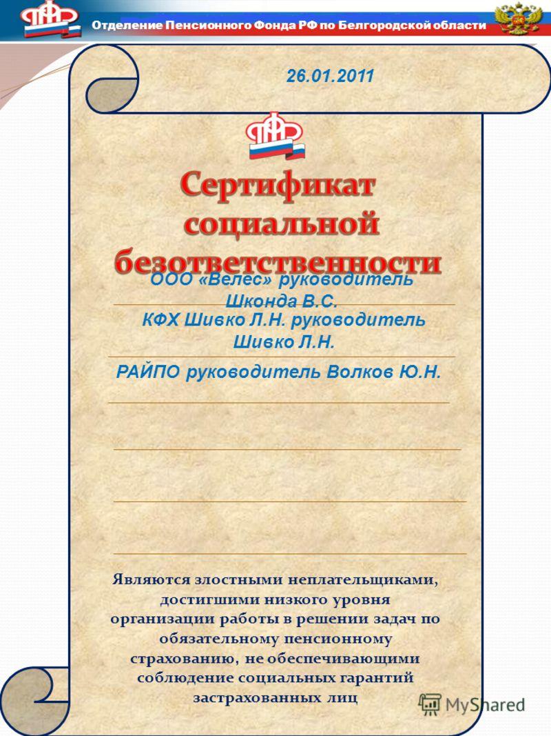 Отделение Пенсионного Фонда РФ по Белгородской области ООО «Велес» руководитель Шконда В.С. Являются злостными неплательщиками, достигшими низкого уровня организации работы в решении задач по обязательному пенсионному страхованию, не обеспечивающими