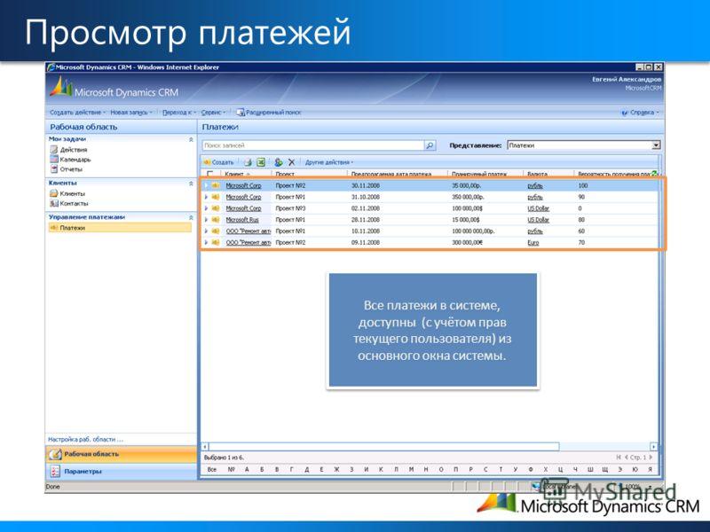 Просмотр платежей Все платежи в системе, доступны (с учётом прав текущего пользователя) из основного окна системы.