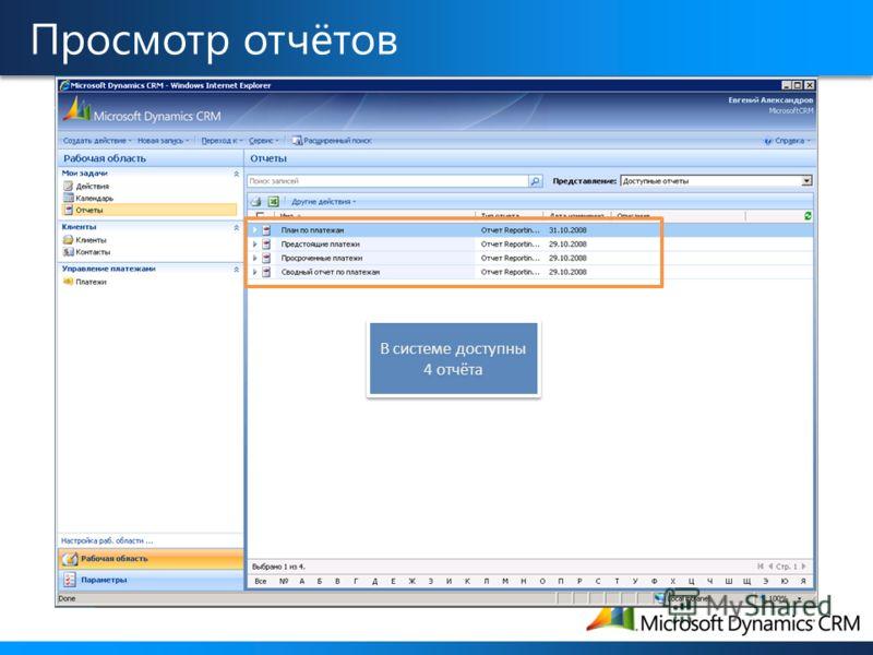 В системе доступны 4 отчёта Просмотр отчётов