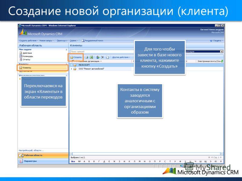 Создание новой организации (клиента) Переключаемся на экран «Клиенты» в области переходов Для того чтобы завести в базе нового клиента, нажимите кнопку «Создать» Контакты в систему заводятся аналогичным с организациями образом