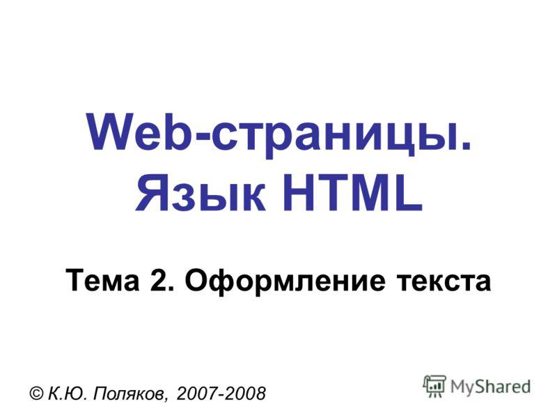 Web-страницы. Язык HTML © К.Ю. Поляков, 2007-2008 Тема 2. Оформление текста
