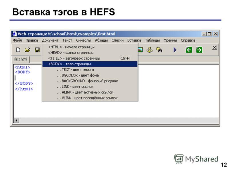 12 Вставка тэгов в HEFS