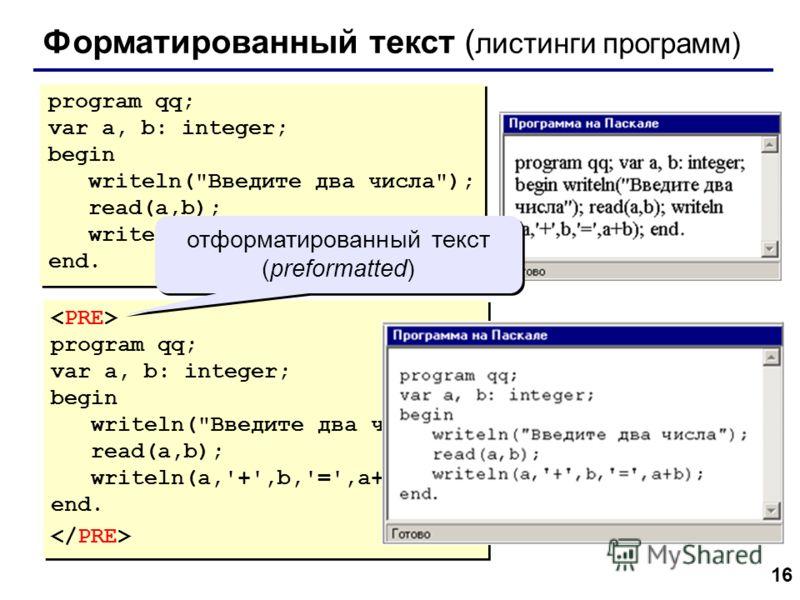 16 Форматированный текст ( листинги программ) program qq; var a, b: integer; begin writeln(