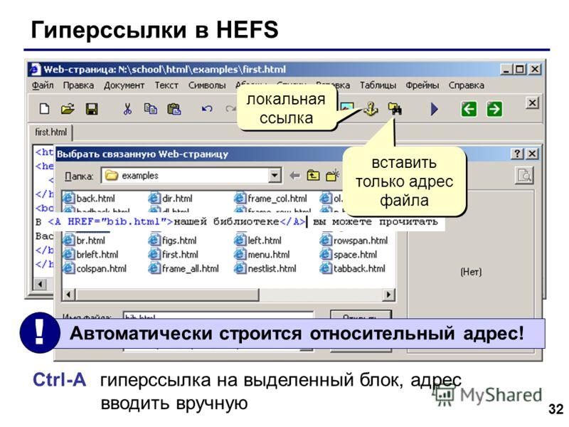 32 Гиперссылки в HEFS локальная ссылка Автоматически строится относительный адрес! ! Ctrl-A гиперссылка на выделенный блок, адрес вводить вручную вставить только адрес файла