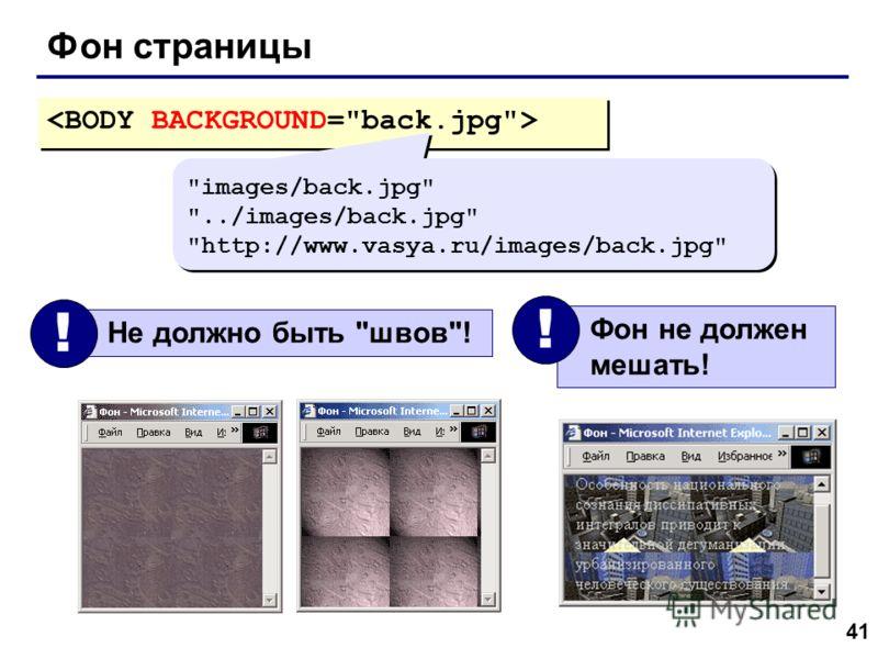 41 Фон страницы images/back.jpg ../images/back.jpg http://www.vasya.ru/images/back.jpg images/back.jpg ../images/back.jpg http://www.vasya.ru/images/back.jpg Не должно быть швов! ! Фон не должен мешать! !