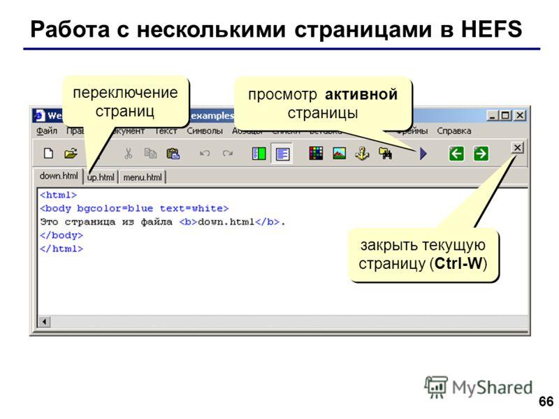 66 Работа с несколькими страницами в HEFS переключение страниц закрыть текущую страницу (Ctrl-W) просмотр активной страницы