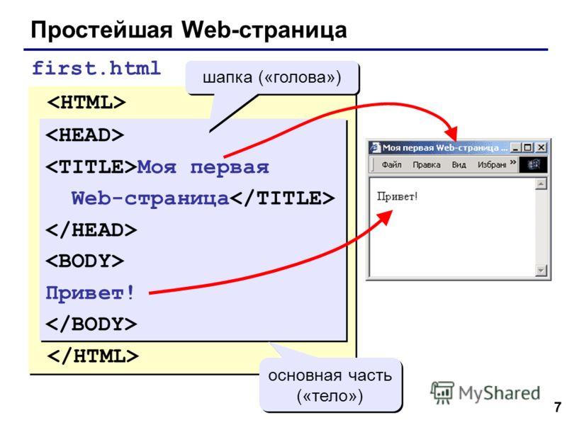 7 Простейшая Web-страница Моя первая Web-страница Привет! Моя первая Web-страница Привет! first.html Моя первая Web-страница Моя первая Web-страница шапка («голова») Привет! Привет! основная часть («тело»)