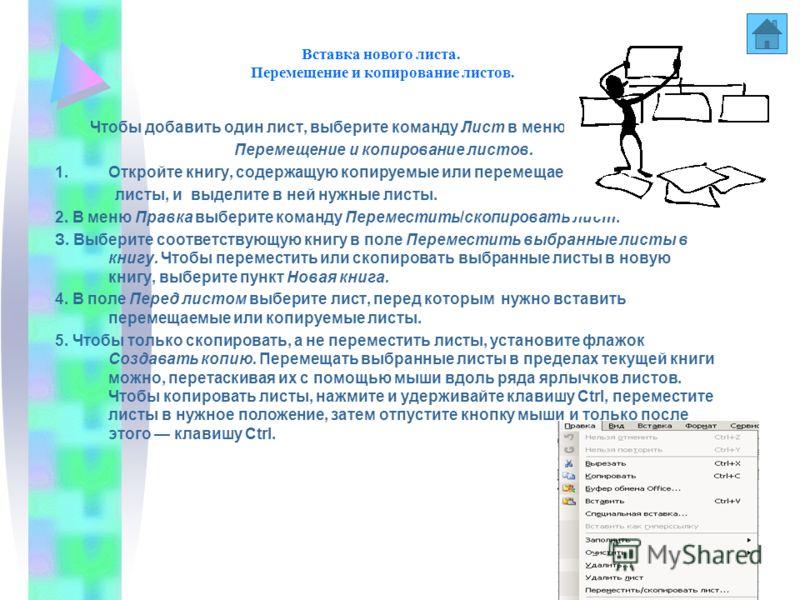 Работа с листами. Листы служат для организации и анализа данных. Имена листов отображаются на ярлыках в нижней части окна книги. Для перехода с одного листа на другой достаточно щелкнуть по нему левой клавишей мыши. Название активного листа выделено