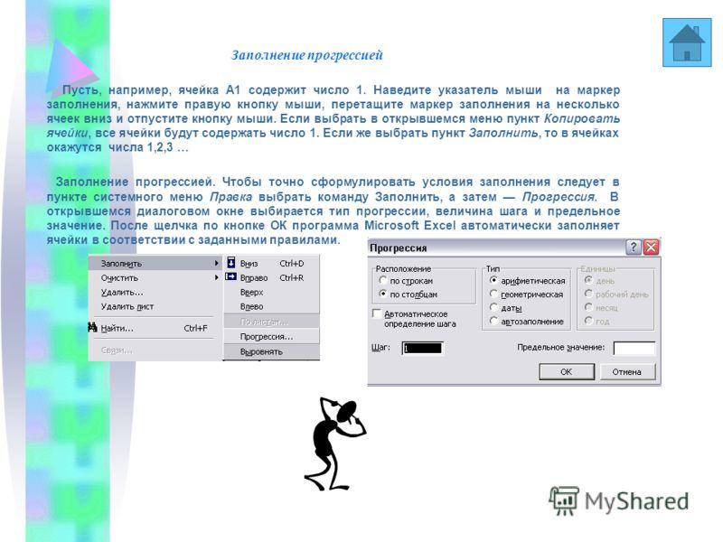 Автоматизация ввода данных. Так как таблицы часто содержат повторяющие или однотипные данные, программа Ехсеl предоставляет средства для автоматизации ввода. К числу предоставляемых средств относятся: автозавершение; автозаполнение числами; автозапол