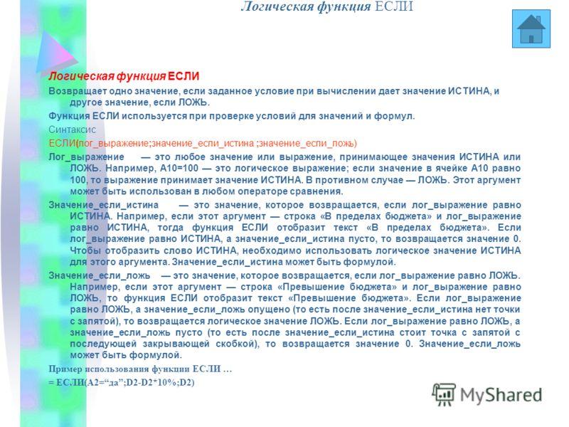 Функции В Мiсгоsoft Ехсеl содержится большое количество стандартных формул, называемых функциями. Функции используются для простых или сложных вычислений. Наиболее распространенной является функция СУММ, суммирующая диапазоны ячеек. При работе с функ