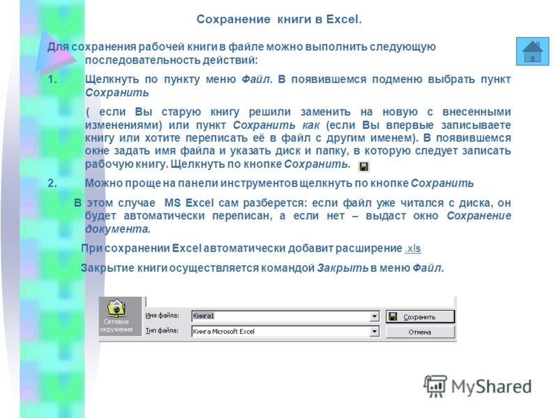 Книги и листы MS Excel. Книга в Excel представляет собой файл, используемый для обработки и хранения данных. Каждая книга может состоять из нескольких листов, поэтому в одном файле можно поместить разнообразные сведения и установить между ними необхо