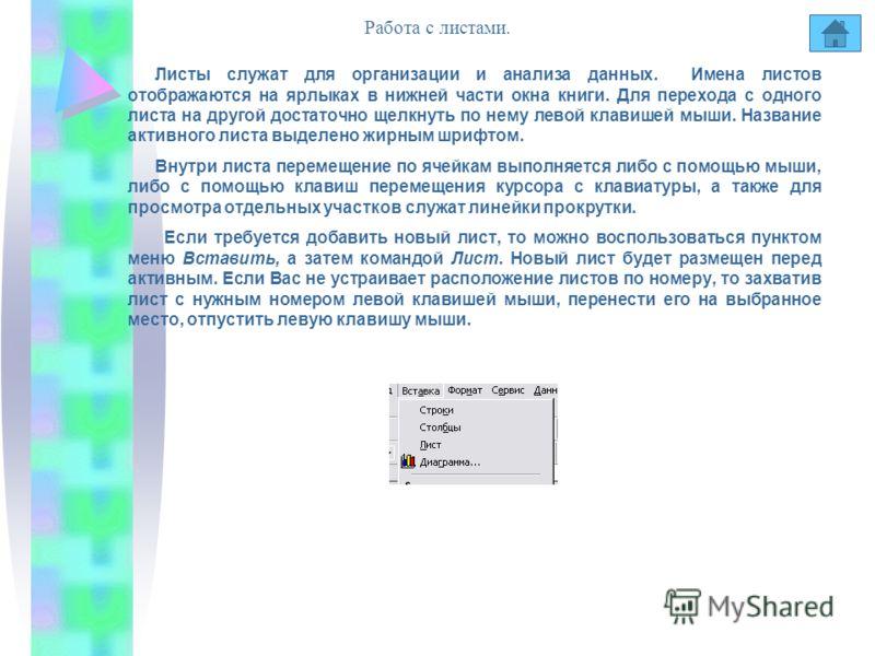 Сохранение книги в Excel. Для сохранения рабочей книги в файле можно выполнить следующую последовательность действий: 1.Щелкнуть по пункту меню Файл. В появившемся подменю выбрать пункт Сохранить ( если Вы старую книгу решили заменить на новую с внес