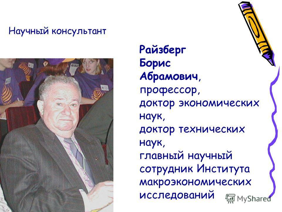 Райзберг Борис Абрамович, профессор, доктор экономических наук, доктор технических наук, главный научный сотрудник Института макроэкономических исследований Научный консультант