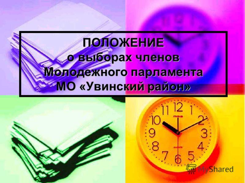 ПОЛОЖЕНИЕ о выборах членов Молодежного парламента МО «Увинский район»