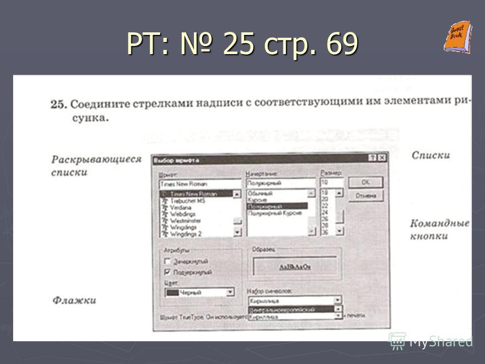 РТ: 25 стр. 69