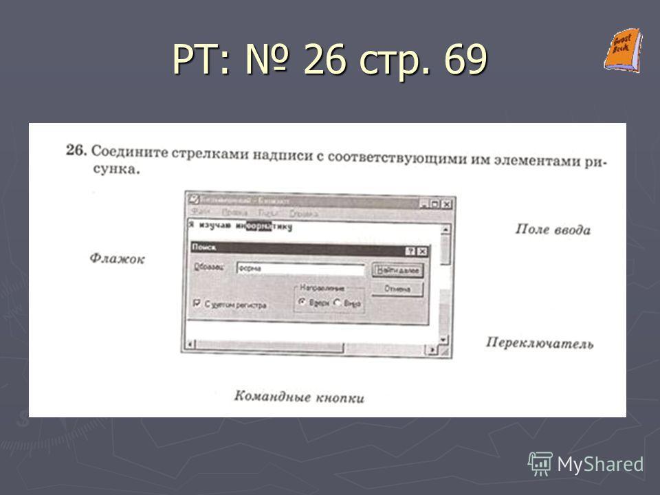 РТ: 26 стр. 69