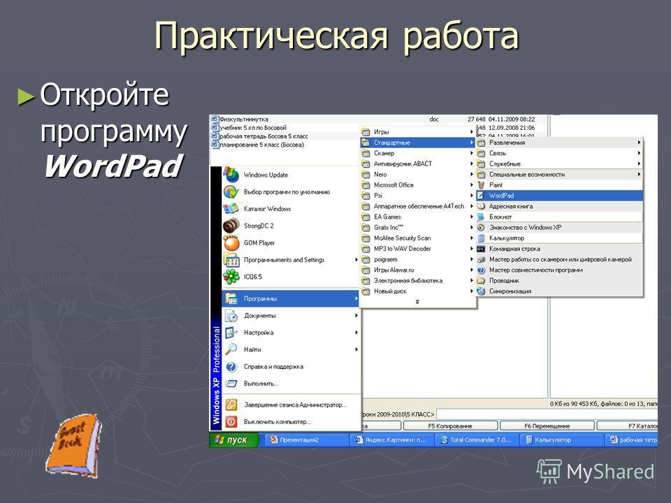 Откройте программу WordPad Откройте программу WordPad