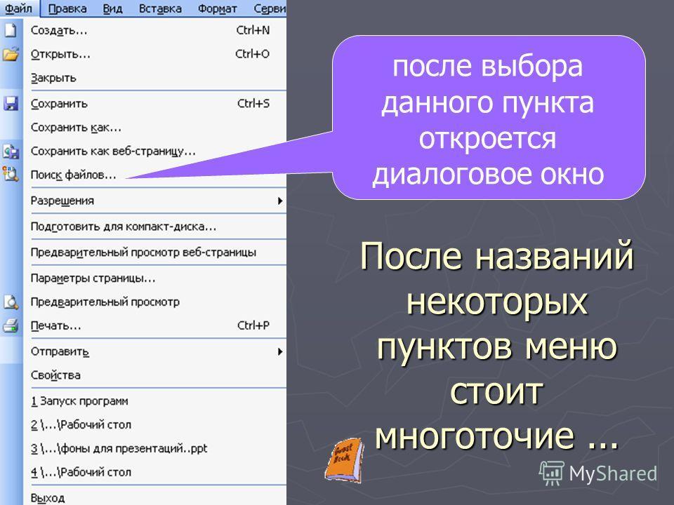 После названий некоторых пунктов меню стоит многоточие... после выбора данного пункта откроется диалоговое окно