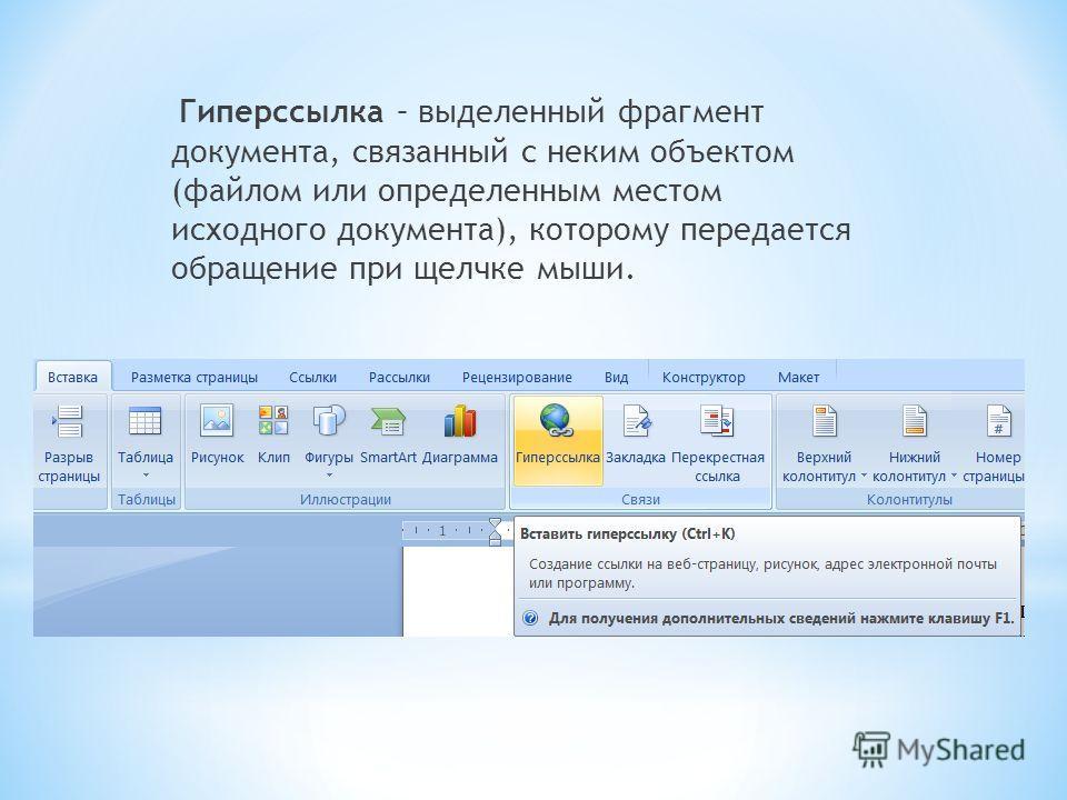 Гиперссылка связать документы в