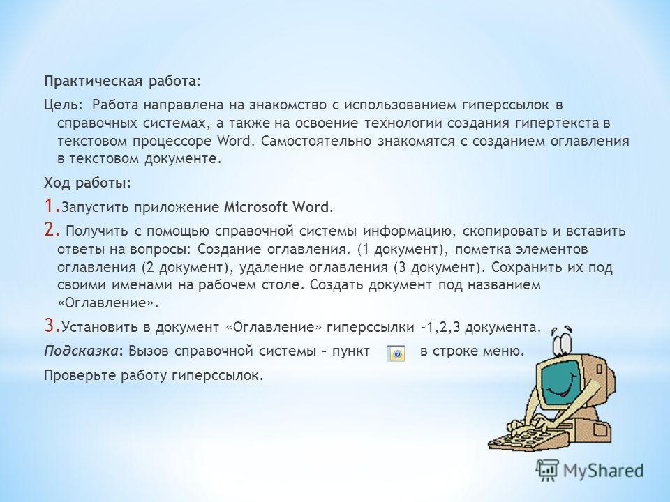 Практическая работа: Цель: Работа направлена на знакомство с использованием гиперссылок в справочных системах, а также на освоение технологии создания гипертекста в текстовом процессоре Word. Самостоятельно знакомятся с созданием оглавления в текстов