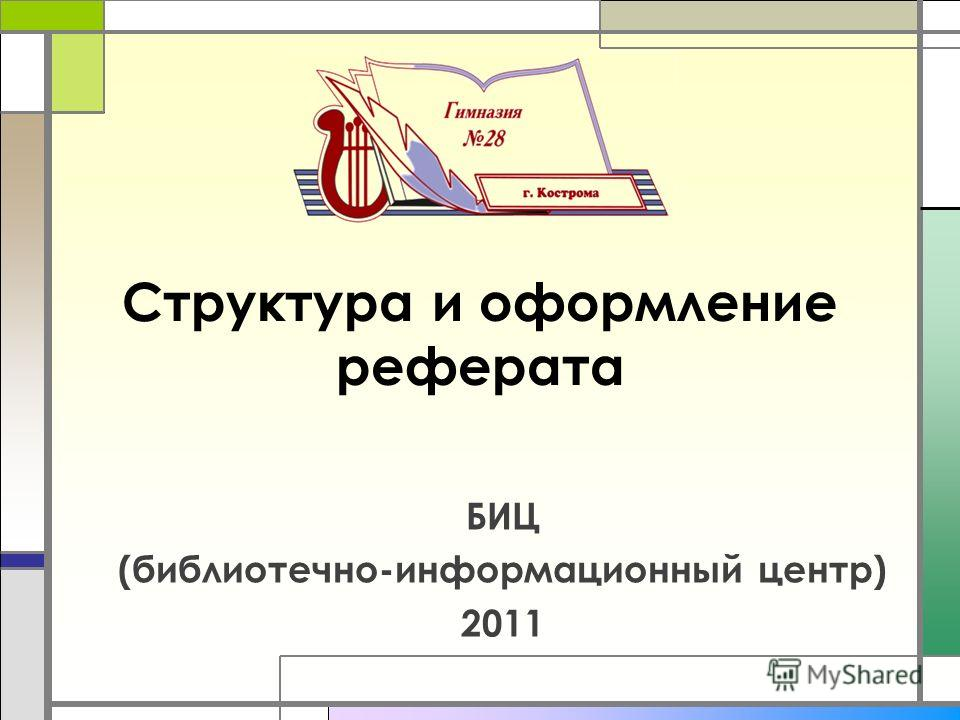 Презентация на тему Структура и оформление реферата БИЦ  1 Структура и оформление реферата БИЦ библиотечно информационный центр 2011