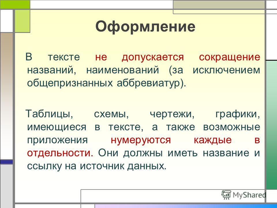 Оформление В тексте не допускается сокращение названий, наименований (за исключением общепризнанных аббревиатур). Таблицы, схемы, чертежи, графики, имеющиеся в тексте, а также возможные приложения нумеруются каждые в отдельности. Они должны иметь наз