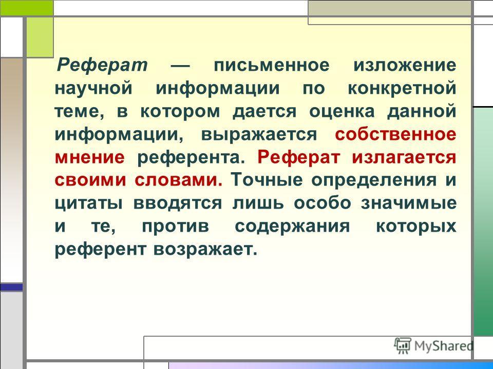 Презентация на тему Структура и оформление реферата БИЦ  2 Реферат письменное