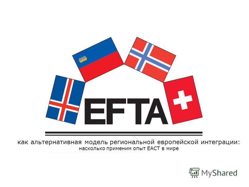 как альтернативная модель региональной европейской интеграции: насколько применим опыт ЕАСТ в мире
