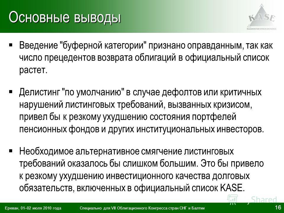 Ереван, 01–02 июля 2010 годаСпециально для VII Облигационного Конгресса стран СНГ и Балтии 16 Основные выводы Введение