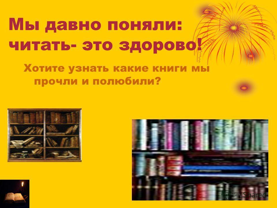 Мы давно поняли: читать- это здорово! Хотите узнать какие книги мы прочли и полюбили?
