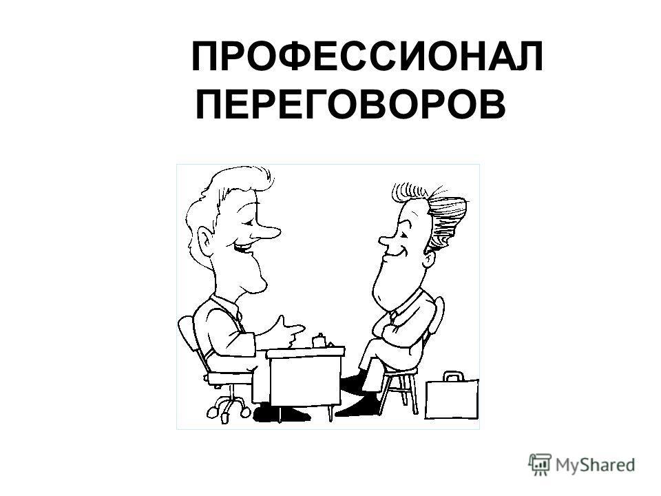 ПРОФЕССИОНАЛ ПЕРЕГОВОРОВ