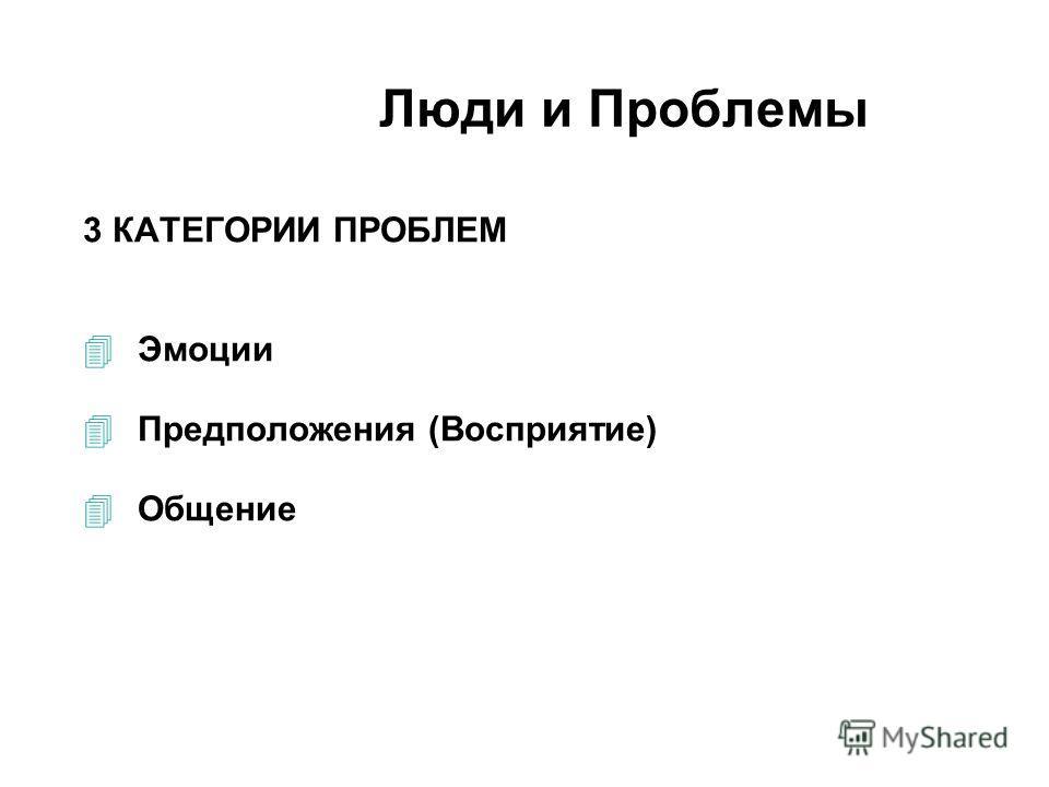 3 КАТЕГОРИИ ПРОБЛЕМ 4Эмоции 4Предположения (Восприятие) 4Общение Люди и Проблемы