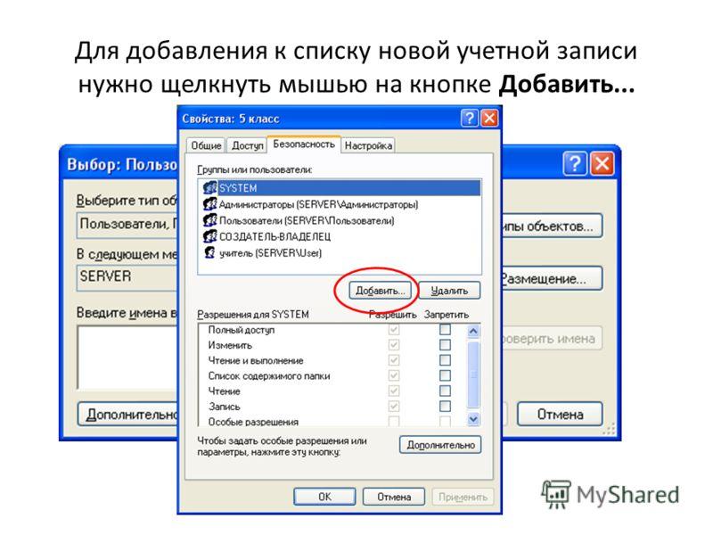 Для добавления к списку новой учетной записи нужно щелкнуть мышью на кнопке Добавить...