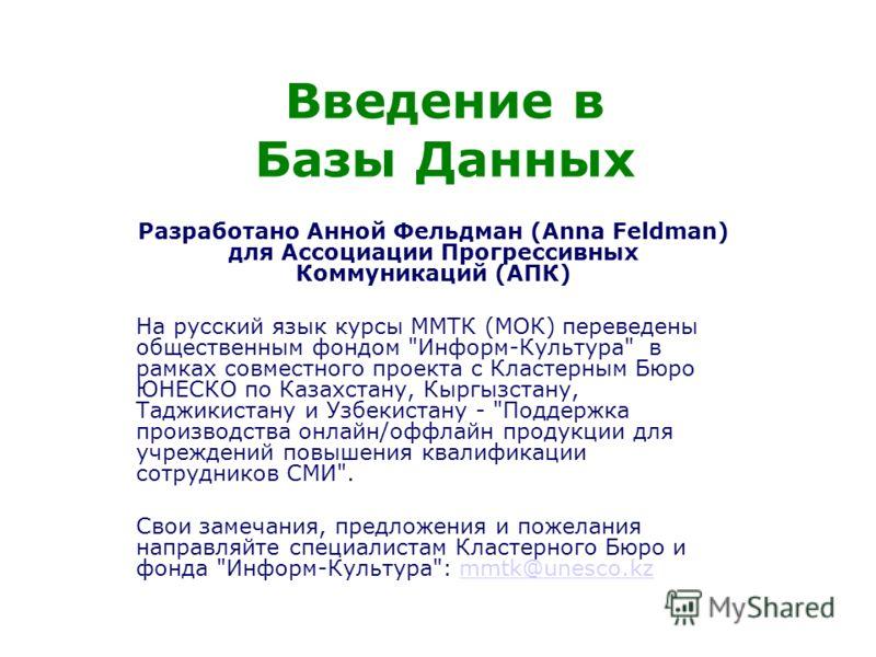 Введение в Базы Данных Разработано Анной Фельдман (Anna Feldman) для Ассоциации Прогрессивных Коммуникаций (АПК) На русский язык курсы ММТК (МОК) переведены общественным фондом