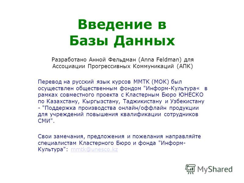 Введение в Базы Данных Разработано Анной Фельдман (Anna Feldman) для Ассоциации Прогрессивных Коммуникаций (АПК) Перевод на русский язык курсов ММТК (МОК) был осуществлен общественным фондом