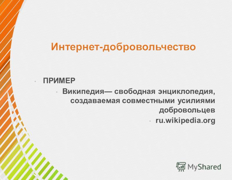ПРИМЕР Википедия свободная энциклопедия, создаваемая совместными усилиями добровольцев ru.wikipedia.org