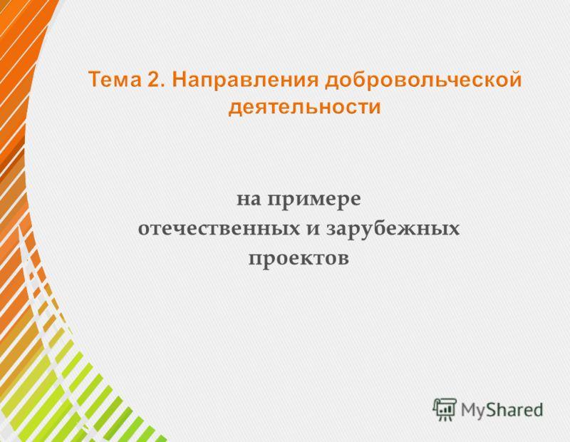 Тема 2. Направления добровольческой деятельности на примере отечественных и зарубежных проектов